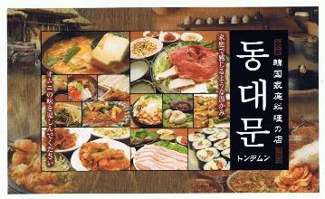 韓国家庭料理・サムギョプサル専門店 トンデムン