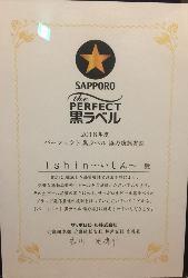 《パーフェクト黒ラベル店認定》 完璧な樽生が飲める店です!