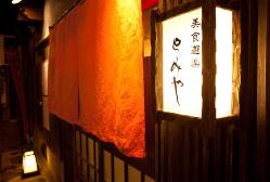 城崎温泉の温泉街にございます。オレンジ色の暖簾が目印です♪