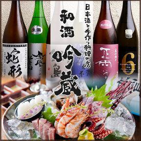 日本酒と手作り料理の店 和酒吟蔵
