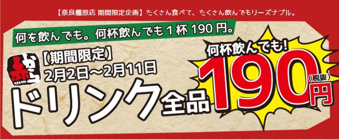 赤から 奈良橿原店