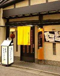 【祇園花月近く】 京町屋風情の味わえる当店入口