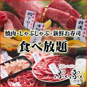 ぷくぷく 〜焼肉・しゃぶしゃぶ食べ放題〜