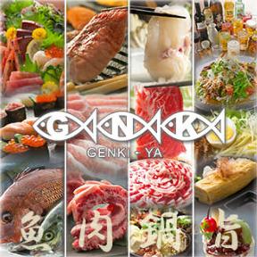 源氣屋〜GENKIYA〜