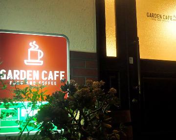 GARDEN CAFE(ガーデンカフェ)