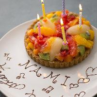 【記念日】 サプライズ演出に、メッセージ入りのケーキを