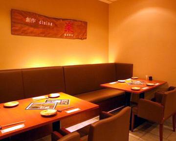 創作dining 楽 GAKU image