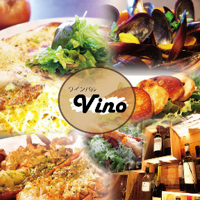 イタリアンバル Vino 〜ヴィノ〜