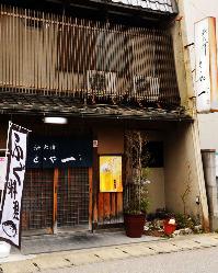 京阪大津線 浜大津駅から 徒歩4分。青いのれんが目印です。