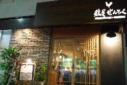 六甲道駅新在家駅からすぐ!人気のお座敷個室はお早めに!