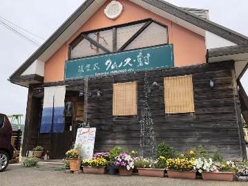 創作洋食 タムノス・樹 image