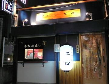 京おでん 二口 香里園店