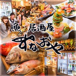 魚と豚の居酒屋 すなおや酒場 西中島店