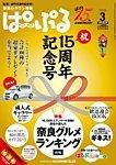 『奈良グルメランキング』 焼き鳥&串カツ部門 第5位受賞