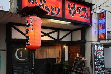 池田屋 守山店