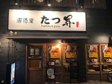 tatsusyou Kayabacho