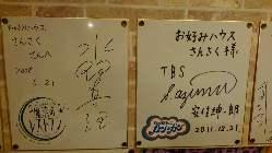 店内には有名人のサインが多数!