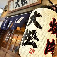 大衆感あふれる昭和レトロな雰囲。東梅田駅より徒歩2分。