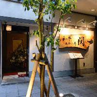 近鉄奈良駅徒歩1分「ならら」1階。観光時にも便利な立地です