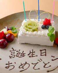 《誕生日に》 バースデーケーキのご用意もお任せください