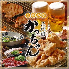 旨食酒家二代目かっちゃん 京橋本店