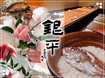 魚匠 銀平 グランフロント大阪店