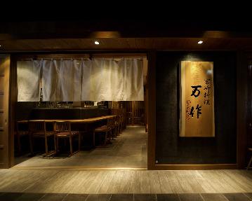 宮崎市の郷土料理の人気12店【穴場あり】 - Retty