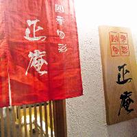 赤い暖簾が目印の入口