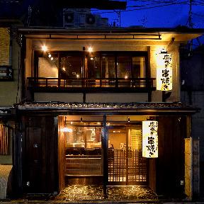 京野菜肉巻き 串焼 満天 先斗町店