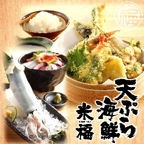 天ぷら海鮮 米福 新在家店