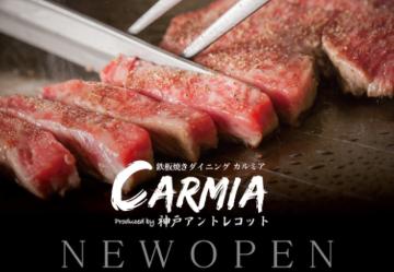 鉄板焼きダイニング CARMIA/カルミア