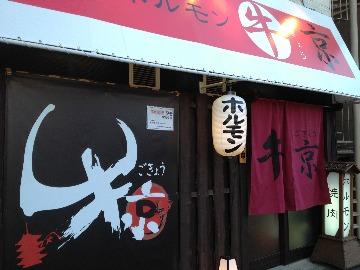 焼肉・ホルモン 牛京〜ごきょう〜 東九条店