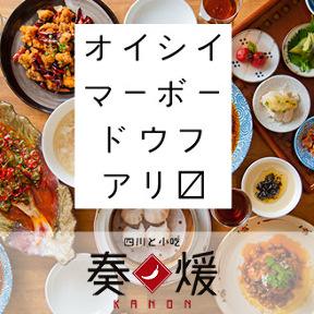 四川料理と小吃 奏煖〜カノン〜 福島