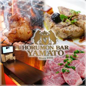 ホルモンバルヤマト 明石本店