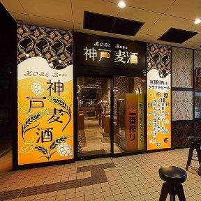 一番搾りコラボショップ 神戸麦酒 神戸駅前店