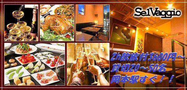 Dining Bar SelVaggio【ダイニングバー セルバッジョ】 image