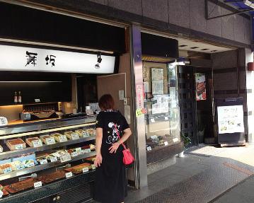 舞坂 本店