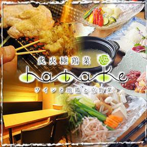 hatake 炙火極鶏菜 image