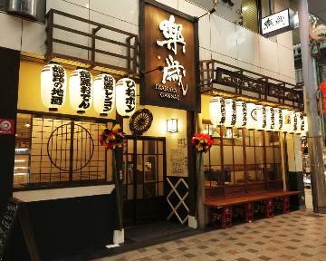 居酒屋 楽歳 姫路駅北店別館