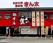 きん太 松井山手店