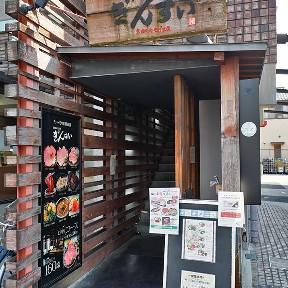 京都肉 炭火焼 ぎんすい