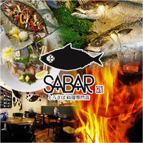 とろさば料理専門店 SABAR 天満店