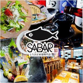 とろさば料理専門店 SABAR 神戸元町店