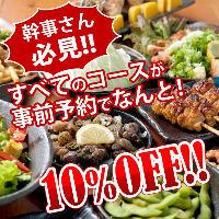 各種ご宴会に最適なコースは飲み放題付3,000円~ご用意◎