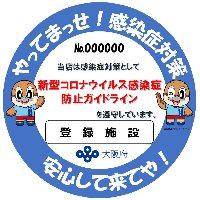 当店は大阪感染対策防止ステッカー登録済み店です