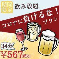 ≪12~2月限定!忘年会・新年会コース≫6品:4,000円(税込)~
