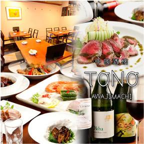 モダンチャイニーズ 中国酒楼 TONO(との)本町