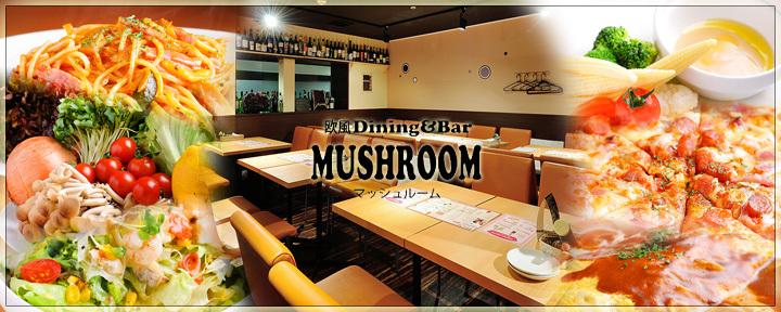 時間無制限 食べ飲み放題 マッシュルームプライム 大阪上新庄店
