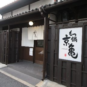京亀 image