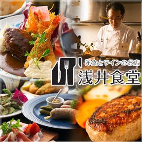 洋食とワインのお店 浅井食堂 image